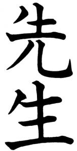 SENSEI-Kanji